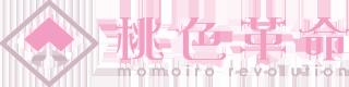 桃色革命 オフィシャルサイト