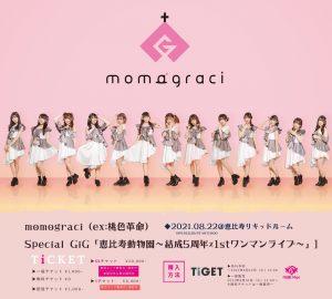 momograci(ex:桃色革命)Special GiG「恵比寿動物園~結成5周年×1stワンマンライブ~」@恵比寿リキッドルーム